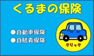 http://www.tokiomarine-nichido.co.jp/service/auto/index.html